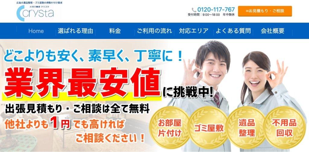 クリスタ 広島 片付け業者