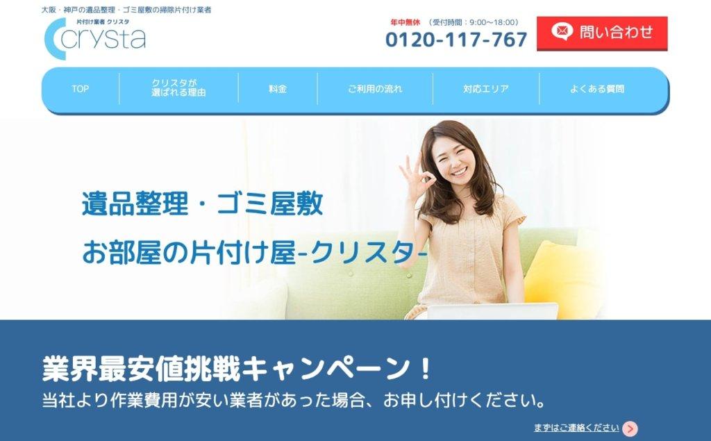 大阪 片付け業者 クリスタ